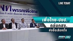 เพื่อไทย-ปชป.ระบุคสช.ยื้อเลือกตั้ง