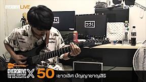 Overdrive Guitar Contest X   หมายเลข 50