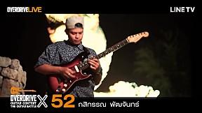 Overdrive Guitar Contest X | หมายเลข 52