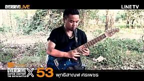 Overdrive Guitar Contest X   หมายเลข 53
