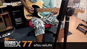 Overdrive Guitar Contest X   หมายเลข 77