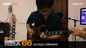 Overdrive Guitar Contest X   หมายเลข 66