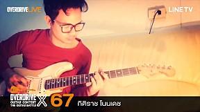 Overdrive Guitar Contest X | หมายเลข 67