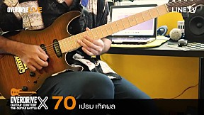 Overdrive Guitar Contest X | หมายเลข 70
