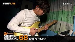 Overdrive Guitar Contest X | หมายเลข 68