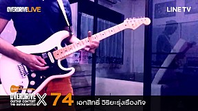 Overdrive Guitar Contest X | หมายเลข 74