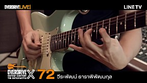 Overdrive Guitar Contest X | หมายเลข 72