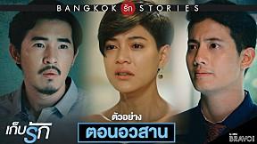 ตัวอย่าง Bangkok รัก Stories ตอน เก็บรัก EP.13