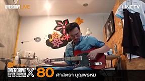 Overdrive Guitar Contest X | หมายเลข 80