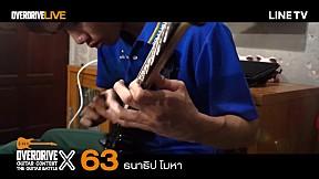 Overdrive Guitar Contest X | หมายเลข 63