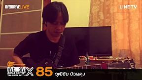 Overdrive Guitar Contest X   หมายเลข 85