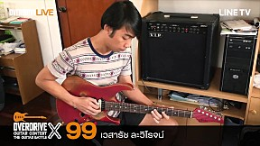 Overdrive Guitar Contest X | หมายเลข 99