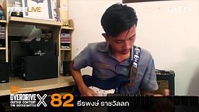 Overdrive Guitar Contest X | หมายเลข 82