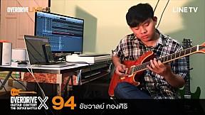 Overdrive Guitar Contest X | หมายเลข 94