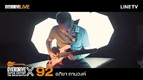 Overdrive Guitar Contest X | หมายเลข 92