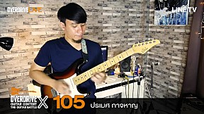 Overdrive Guitar Contest X | หมายเลข 105