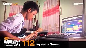 Overdrive Guitar Contest X | หมายเลข 112