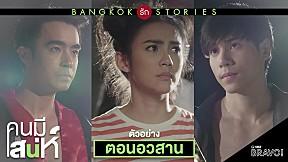 ตัวอย่าง Bangkok รัก Stories ตอน คนมีเสน่ห์ EP.13