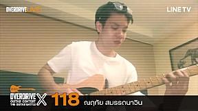 Overdrive Guitar Contest X | หมายเลข 118