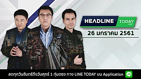 HEADLINE TODAY - 26 มกราคม 2561 [FULL]