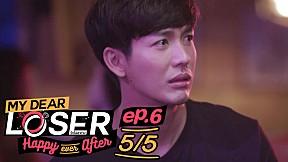 My Dear Loser รักไม่เอาถ่าน ตอน Happy Ever After | EP.6 [5\/5]