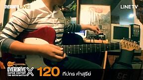 Overdrive Guitar Contest X | หมายเลข 120