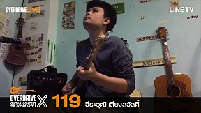 Overdrive Guitar Contest X | หมายเลข 119