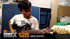 Overdrive Guitar Contest X | หมายเลข 128