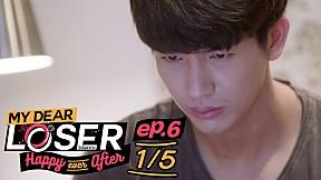 My Dear Loser รักไม่เอาถ่าน ตอน Happy Ever After   EP.6 [1\/5]
