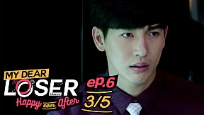 My Dear Loser รักไม่เอาถ่าน ตอน Happy Ever After   EP.6 [3\/5]
