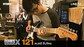 Overdrive Guitar Contest X   หมายเลข 121