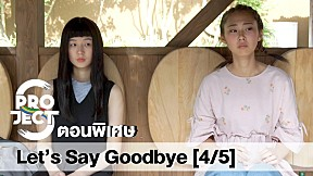 Project S The Series | Let\'s Say Goodbye [4\/5]