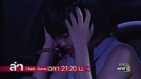 HIGHLIGHT ล่า | อย่าทำลูกกูนะ!!!| EP.18 | 30 ม.ค. 61