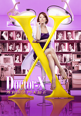 派遣女醫X 第四部