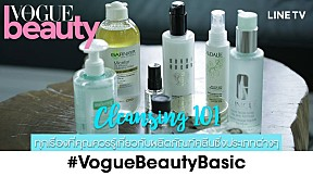 Cleansing 101 ทุกเรื่องที่คุณควรรู้เกี่ยวกับผลิตภัณฑ์คลีนซิ่งประเภทต่างๆ #VogueBeautyBasic