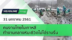 HEADLINE TODAY - คนงานไทยในเกาหลี ทำงานกลางหิมะชีวิตไม่ได้ราบรื่น
