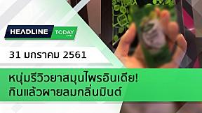 HEADLINE TODAY - หนุ่มรีวิวยาสมุนไพรอินเดีย! กินแล้วผายลมกลิ่นมินต์