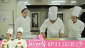 Japan Sweets ภารกิจพิชิตหวาน EP.11 (3\/3)