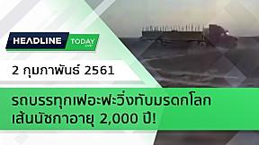HEADLINE TODAY - รถบรรทุกเฟอะฟะวิ่งทับมรดกโลก เส้นนัซกาอายุ 2,000 ปี!
