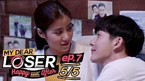 My Dear Loser รักไม่เอาถ่าน ตอน Happy Ever After | EP.7 [5\/5]
