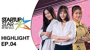 Hightlight STARTUP STAR ดารา 4.0 #StartupStarDara | EP.4