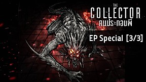 The Collector | EP Special [3\/3]