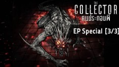 The Collector | EP Special [3/3]