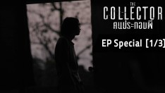 The Collector | EP Special [1/3]