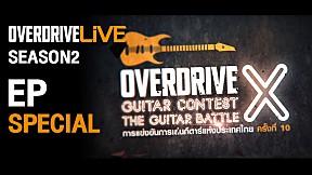 OverdriveLive | Season 2 | EP Special | VTR ผู้เข้าแข่งขันรอบชิงชนะเลิศ Overdrive Guitar Contest X
