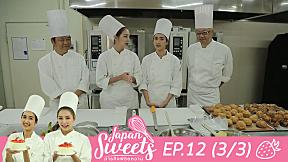 Japan Sweets ภารกิจพิชิตหวาน EP.12 (3\/3)