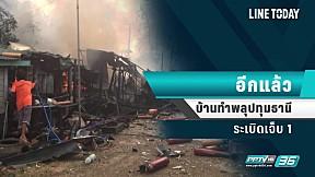 บ้านทำพลุระเบิดในชุมชนสามโคก เจ็บ 1