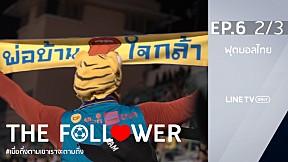 THE FOLLOWER | EP.6 | Thai Football [2\/3]