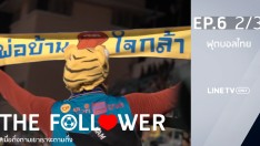 THE FOLLOWER | EP.6 | Thai Football [2/3]