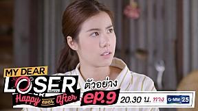 ตัวอย่าง My Dear Loser รักไม่เอาถ่าน ตอน Happy Ever After | EP.9